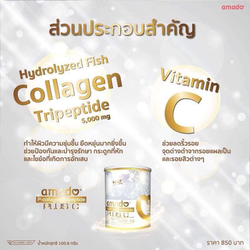 AmadoCollagen2.jpg